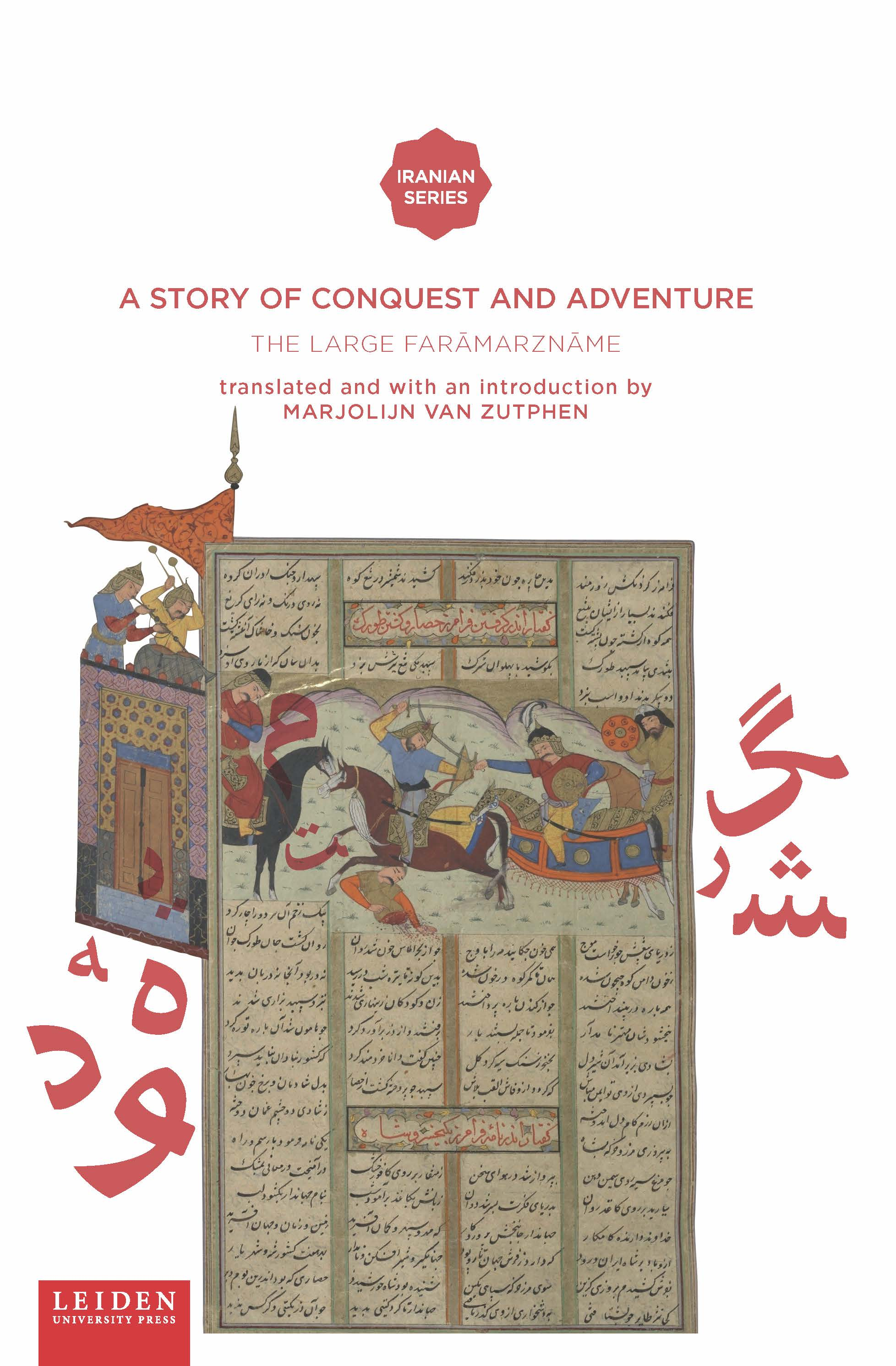 Cover A Story of Conquest and Adventure